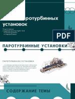 Циклы паротурбинных установок