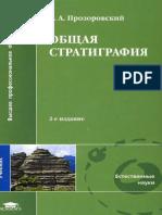 Общая Стратиграфия Прозоровский 2010