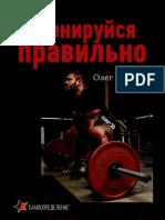 Treniruisya Pravilno Oleg Smirnov
