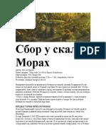 3.5 - Sbor_u_skaly_Morakh RUS