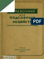 Щенников Справочник Для Подсобных Хозяйств 1945