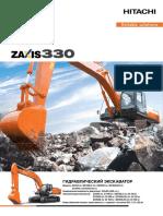 ZX330-5G_KS-RU179_RU (1)