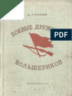 Боевые дружины большевиков (1935)