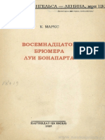 Восемнадцатое брюмера Луи Бонапарта (1935)