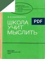 В.Ф.Паламарчук Школа учит мыслить (1987)