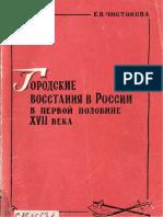 Городские восстания в России в первой половине XVII века (1975)