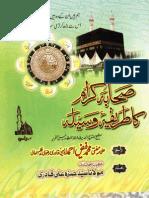 صحابہ اکرام کا طریقہ وسیلہ