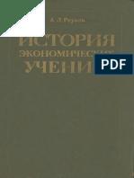 История экономических учений (1972)