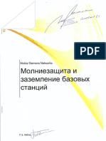 Prilozhenie_2_Molniezaschita_i_zazemlenie_BS