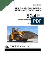 Рук.по Обслуживанию 534e11 2r