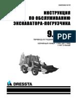 Рук.по Обслуживанию 950m10 1r
