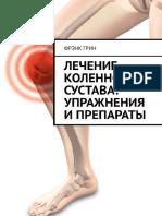 Grin_Lechenie-kolennogo-sustava-uprazhneniya-i-preparaty.626284