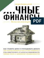 Ilina_Lichnye-finansy-Dlya-teh-kto-hochet-vse-uspet.626332