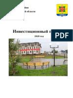 kupinskiy_rayon