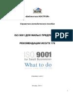 ISO-9001-для-малых-предприятий