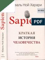 Kharari Yu Sapiens Kratkaya Istoria Chelovechestva