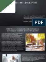Перспективы дистанционной работы проектных организаций