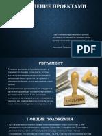 Регламет дистанционной работы