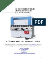 press listogibochnii WEM 63_2500A
