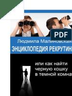 Malinovskaya_L._Yenciklopediya_Rekrutinga.a4