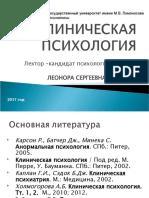 Клиническая психология