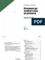 Шитарева М.В. Косоплечева Т.А. Интенсивный курс английского языка для дипломатов. (2008)