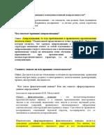 V_chem_suschnost_printsipa_kommunikativnoi_774_napravlennosti-2