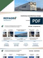 РЕФАГРОТРАНС - МОСКВА