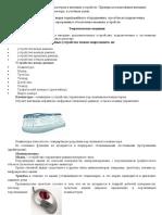 20 КПКД-2 13.01.2021 Многообразие комп и внешних устр Примеры исп