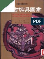 中國古家具圖案 (輕工業出版社 1991)