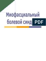 miofascialnyi_bolevoi_sindrom (1)