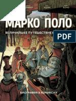 Кло К. - Марко Поло. Биография в Комиксах (История в Комиксах) - 2019