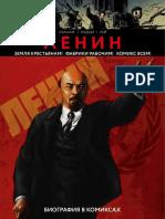 Озанам - Ленин. Биография в Комиксах (История в Комиксах) - 2018