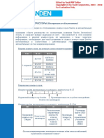 sanden_compressor_service_manual-копия