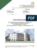 II Часть. Рекомендации По Инженерному Наполнению (1)