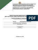 09.03.04-2019 ЭлТех СамостРабота-Задания для контроля