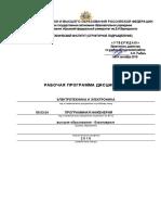 09.03.04 (2018-2019) ЭлТех РУП+ФОС