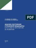 Анализ Состояния Страховой Медицины в России