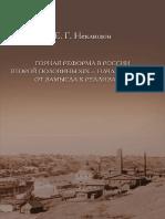Неклюдов Е.Г. Горная реформа в России второй половины XIX – Начала XX века. От замысла к реализации