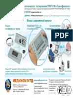 Catalogue Psychophisiolog Ru