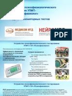 УПФТ-спорт-2019_1
