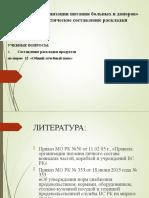 Презентация к Теме 21-3 ПР