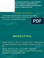 1595221012557_Презентация к Теме 19-2 ПР ПВ