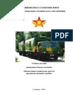 Новые виды ТСПС учебное пособие маке
