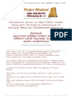 Thirukural(TamilEnglish)