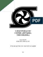 """Электронасос серии """"ИРТЫШ"""" тип ПФ (ПФс)"""