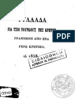 Φυλλάδα για τσοι Τούρκους της Κρήτης