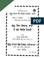Guru Sikh Vichardhara dey Kuj Vishesh Nirney - Captain. Naseeb Singh Tract No. 334