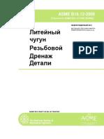 ASME B16.12_RU (2009)