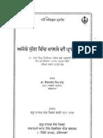 Ajokey Yug Vich Khalsey Di Prasangikta - Dr. Inderjeet Singh Vasu Tract No. 507-508
